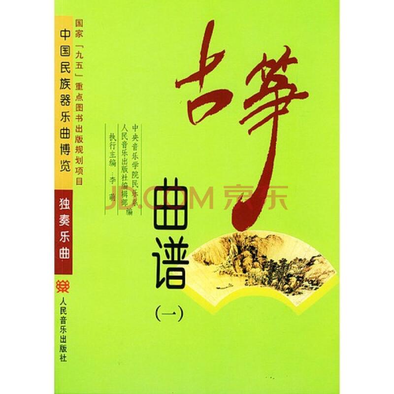 中国民族器乐曲博览——古筝曲谱(全三册)