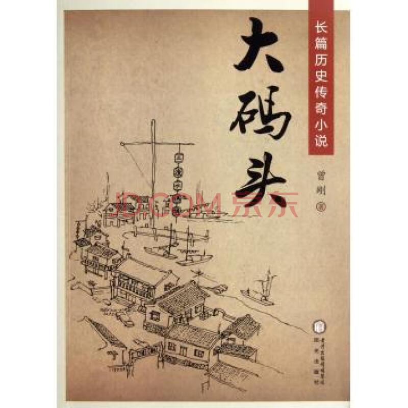 张存学最新长篇小说《白色庄窠》小采访