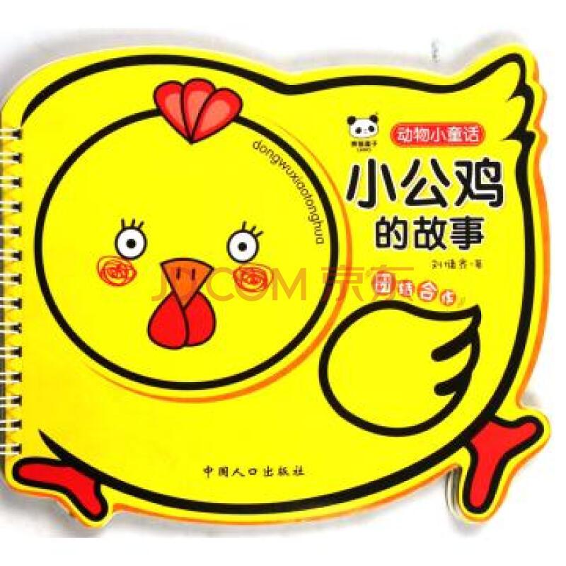 小公鸡的故事(团结合作)/动物小童话