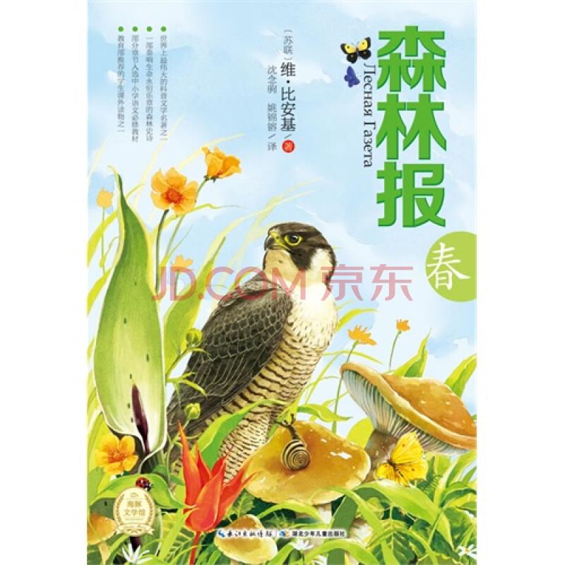 春森林报图片-京东