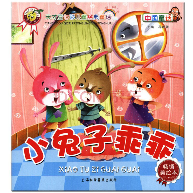 中国童话 畅销美绘本