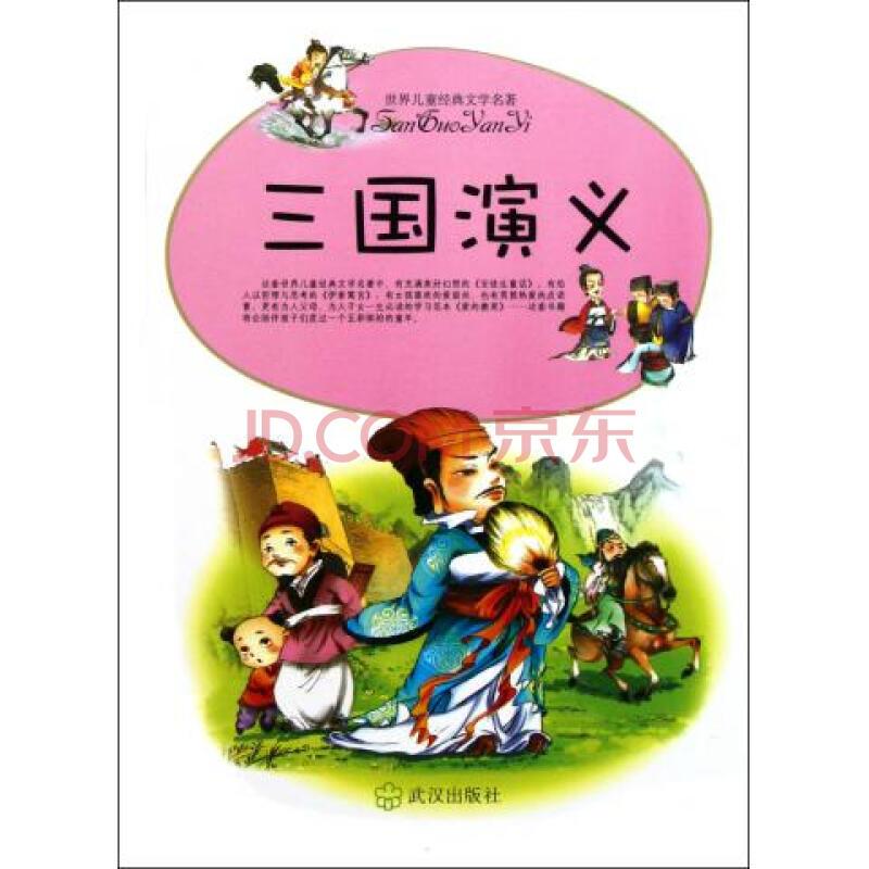 三国演义/世界儿童经典文学名著