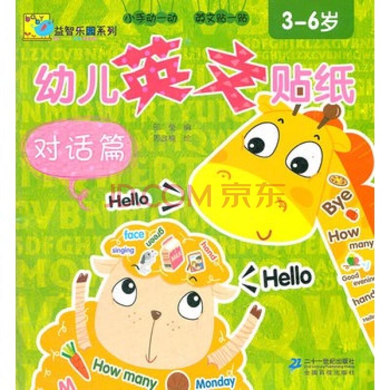 3-6岁-对话篇-幼儿英文贴纸