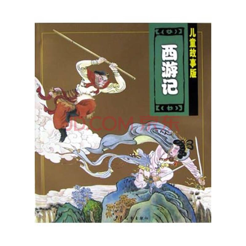 西游记(儿童故事版)图片-京东