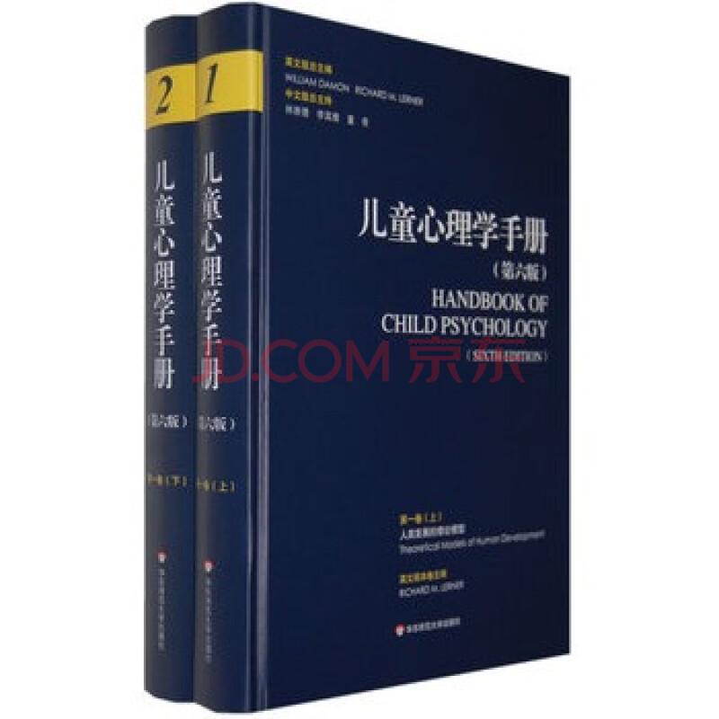 儿童心理学手册(第六版)第一卷:人类发展的理论模型