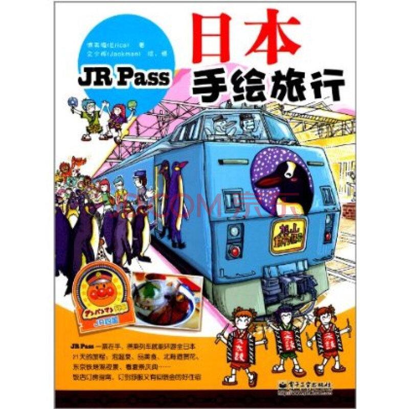 日本手绘旅行图片-京东商城