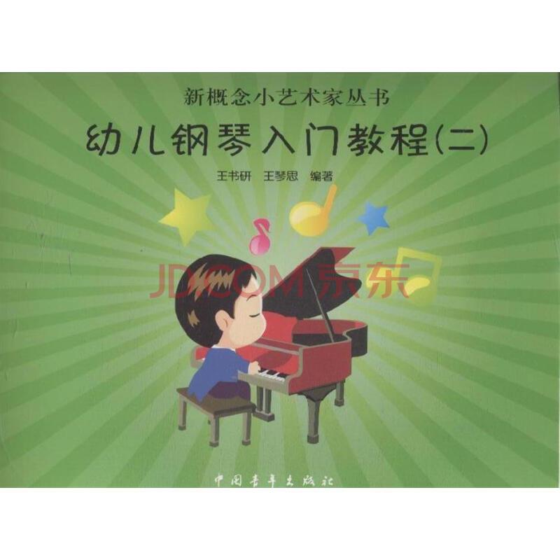 幼儿钢琴入门教程-(二)