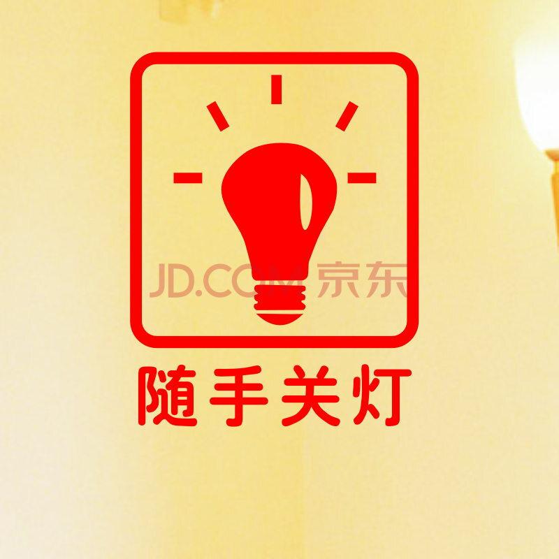 节约纸张的logo-随手关灯节能标识贴纸银行店铺企业公司办-有关灯的资料 有关灯的作