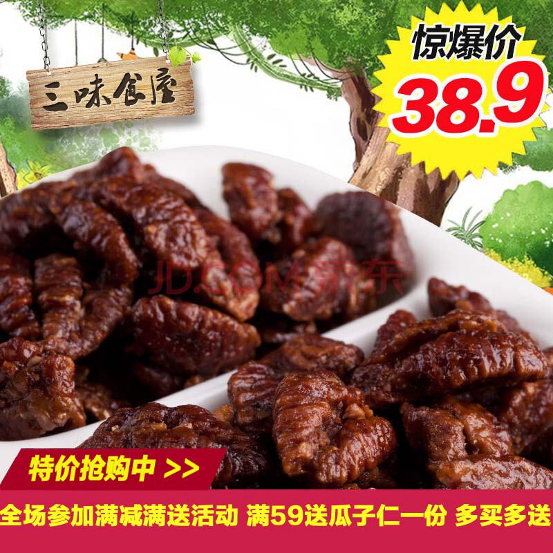 【三味食屋】湖南野生山核桃仁 坚果炒货 干果零食 特产核桃仁 孕妇营养食品150g*2包