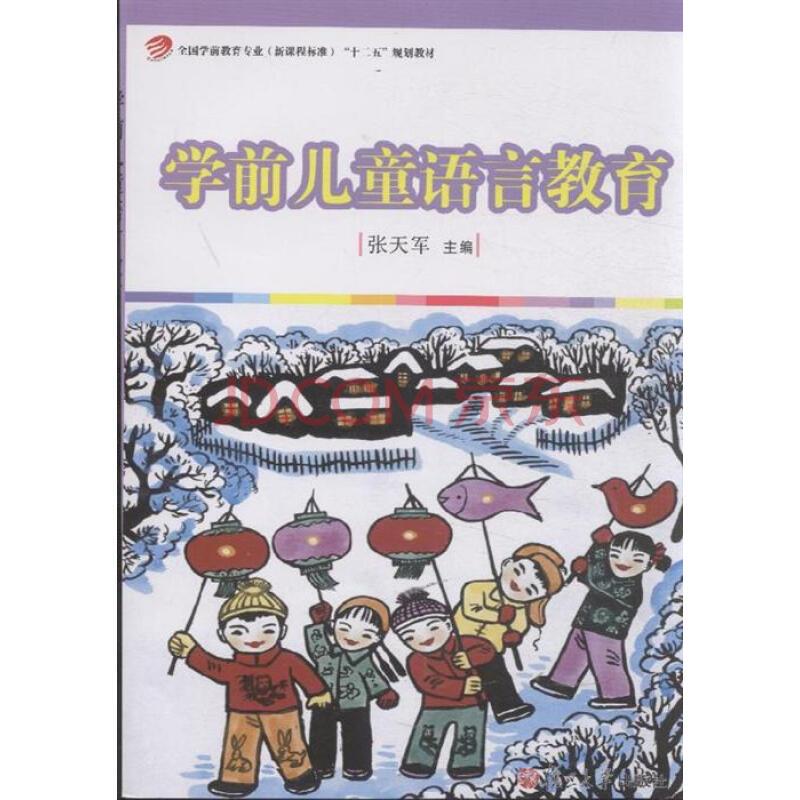 学前儿童语言教育图片-京东商城