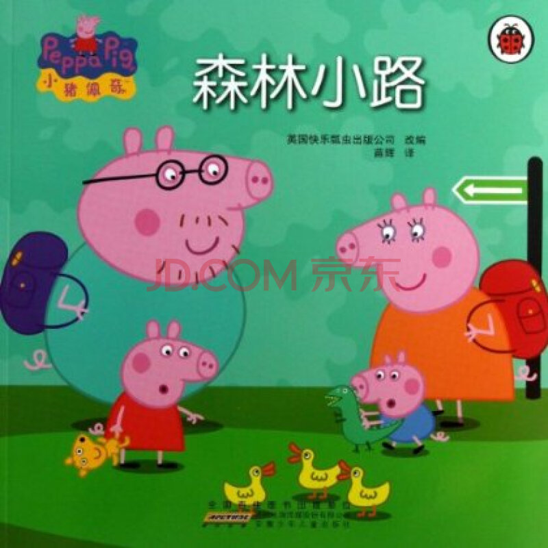 森林小路-小猪佩奇