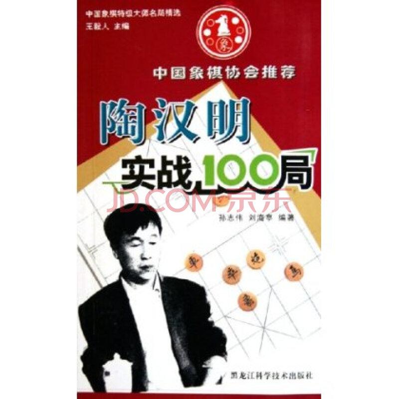 陶汉明实战100局/中国象棋特级大师名局精选图片