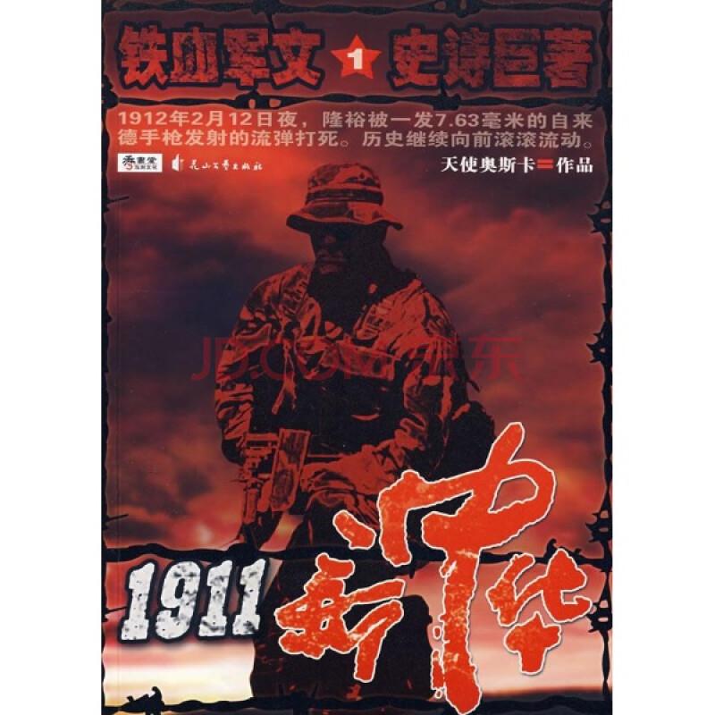 1911 新中华 1\/天使奥斯卡图片