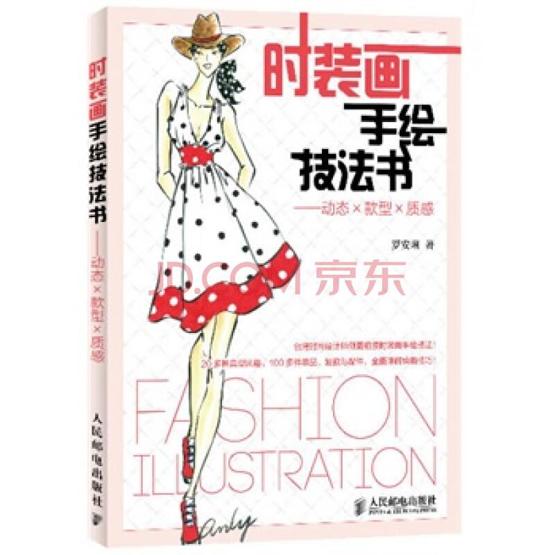 时装画手绘技法书