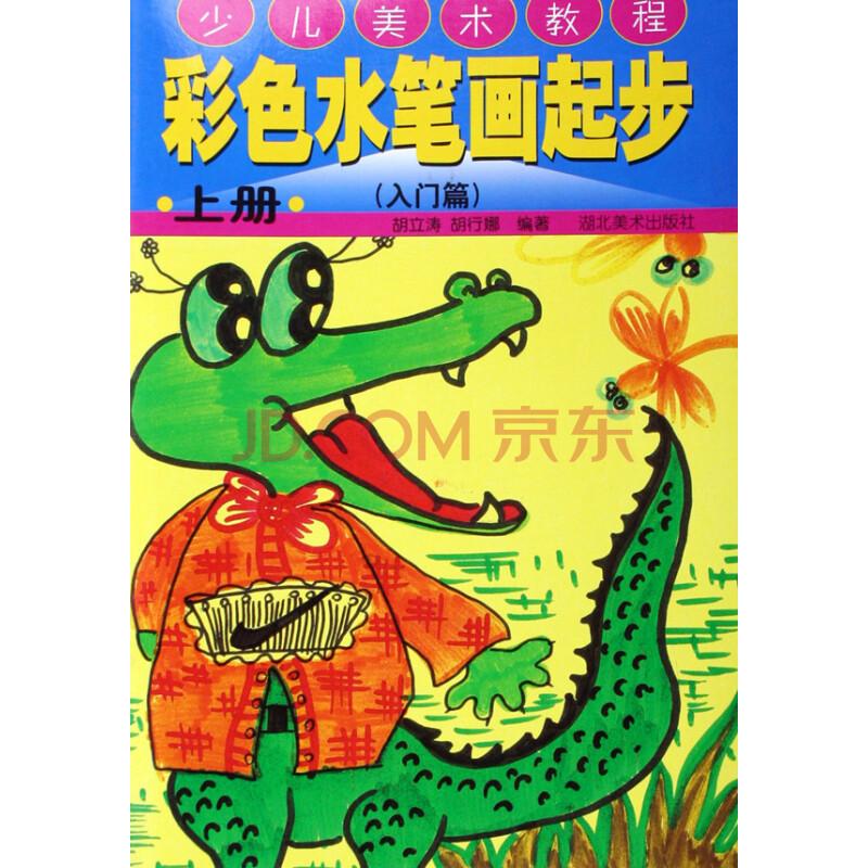 彩色水笔画,课外阅读记录卡封面,三国梦想中文,雅马哈