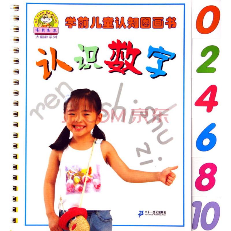 认识数字/学前儿童认知图画书