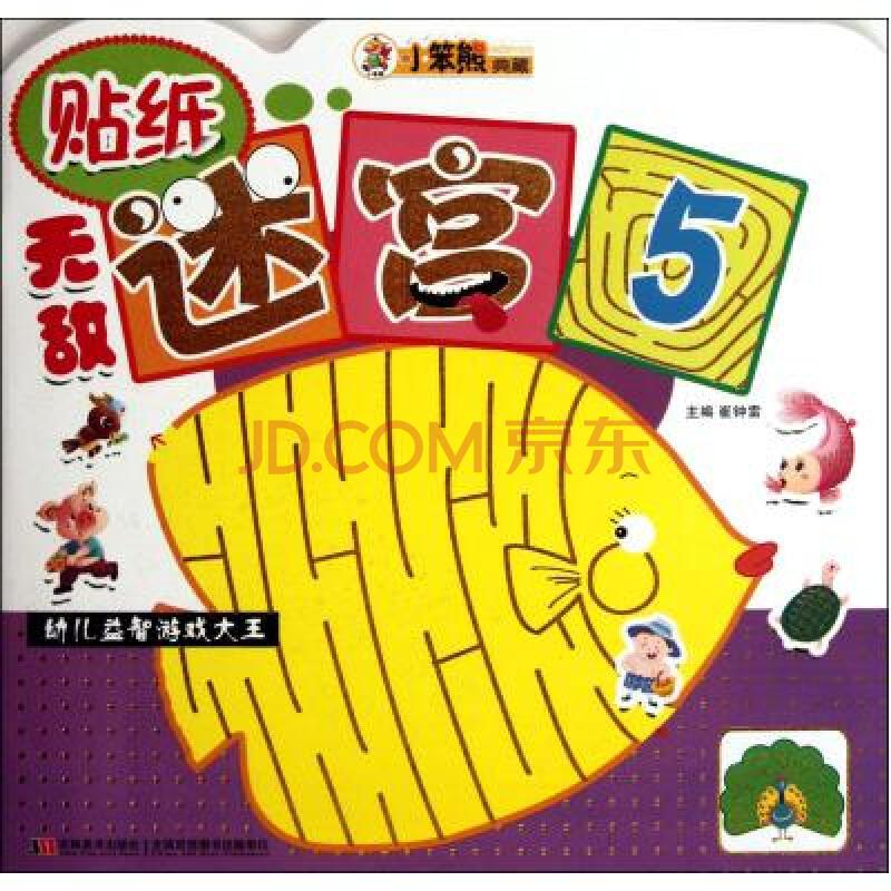 无敌迷宫(5贴纸)/幼儿益智游戏大王