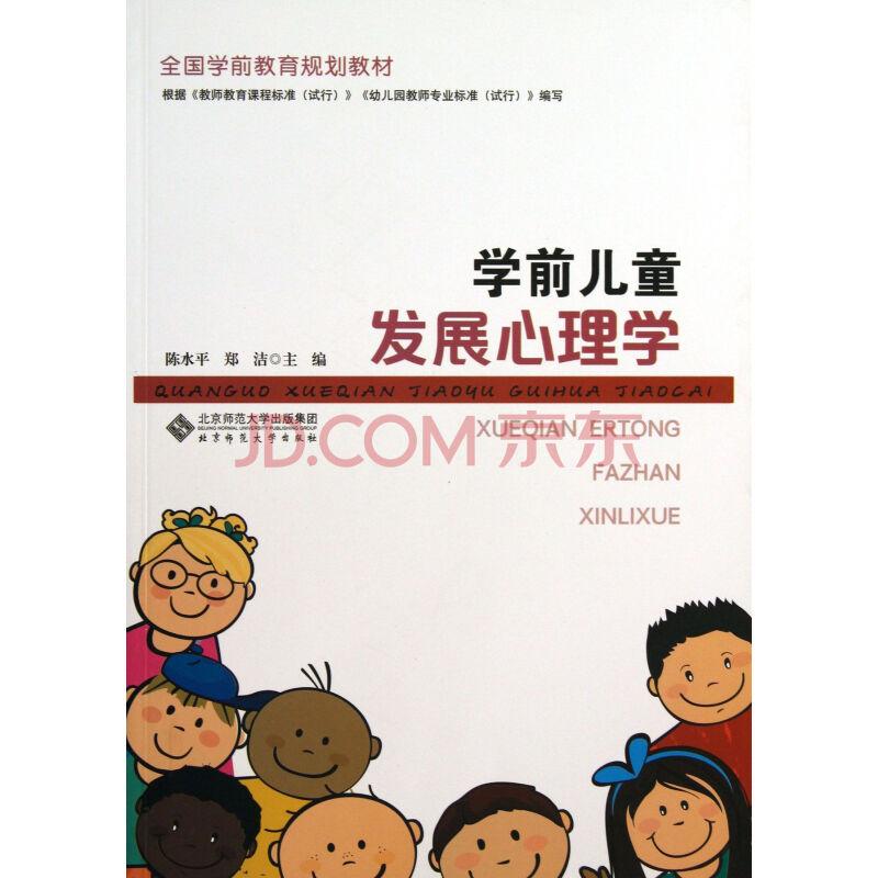 学前儿童发展心理学(全国学前教育规划教材)