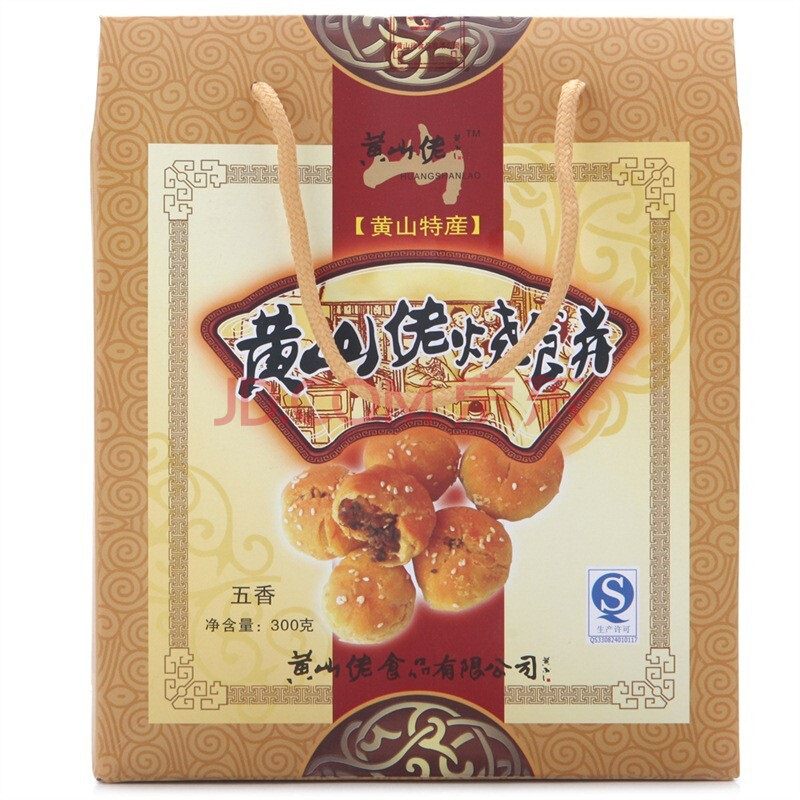 【黄山佬烧饼】安徽特产