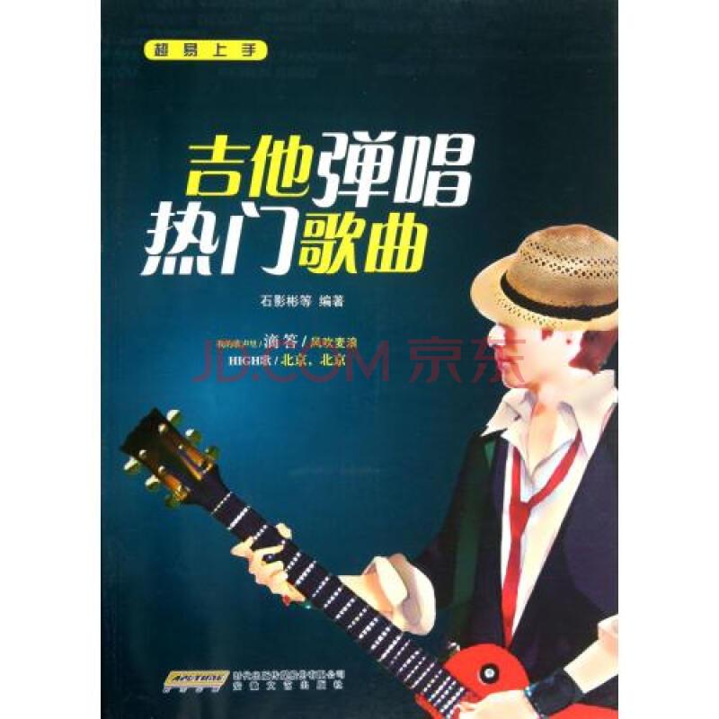 吉他弹唱热门歌曲 超易上手