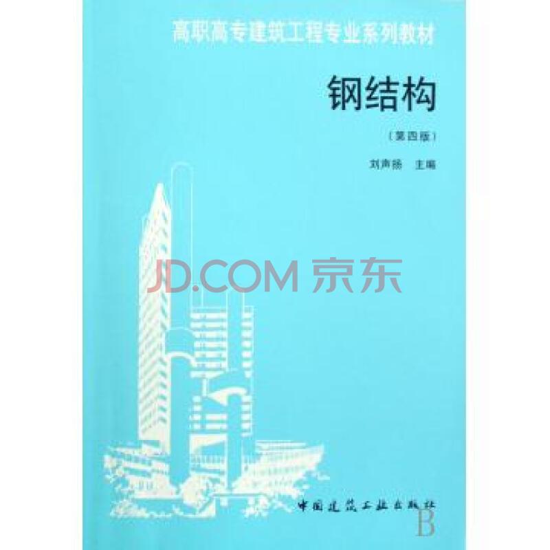 钢结构/高职高专建筑工程专业系列教材