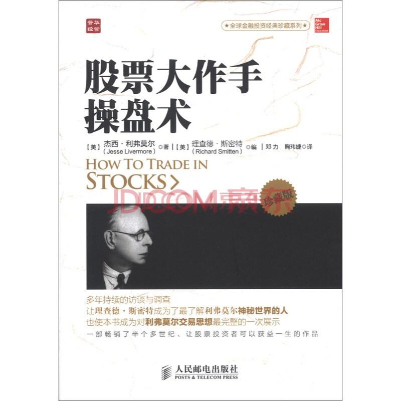 全球金融投资经典珍藏系列:股票大作手操盘术(珍藏版)