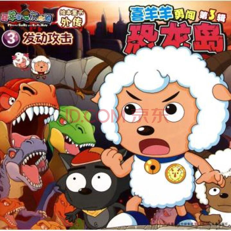 喜羊羊勇闯恐龙岛(3发动攻击)/喜羊羊与灰太狼绘本童书外传