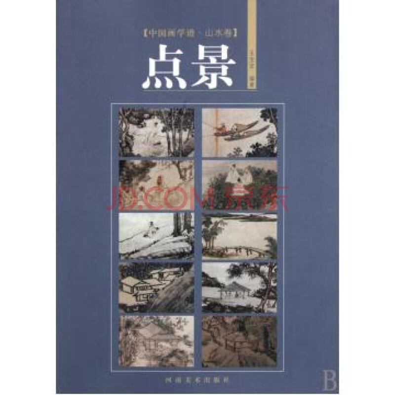 大卫山朋萨克斯曲谱-中国画学谱 山水卷 山石