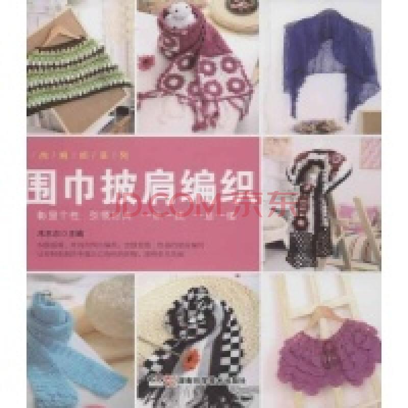 围巾披肩编织图片-京东