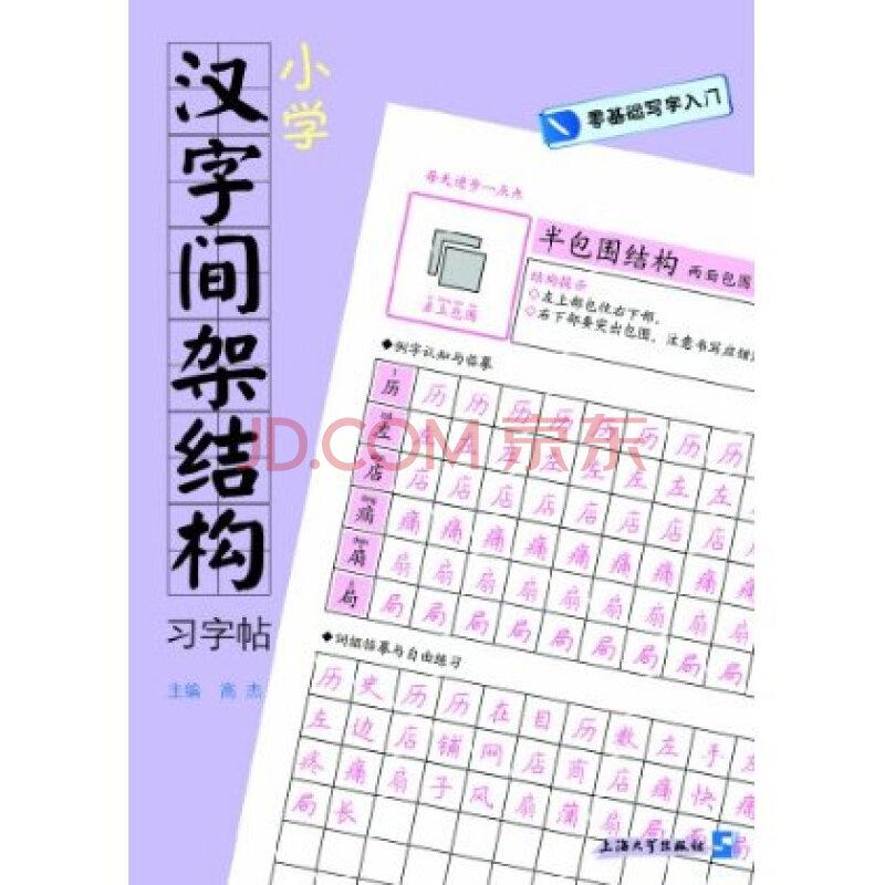 小学汉字间架结构习字帖