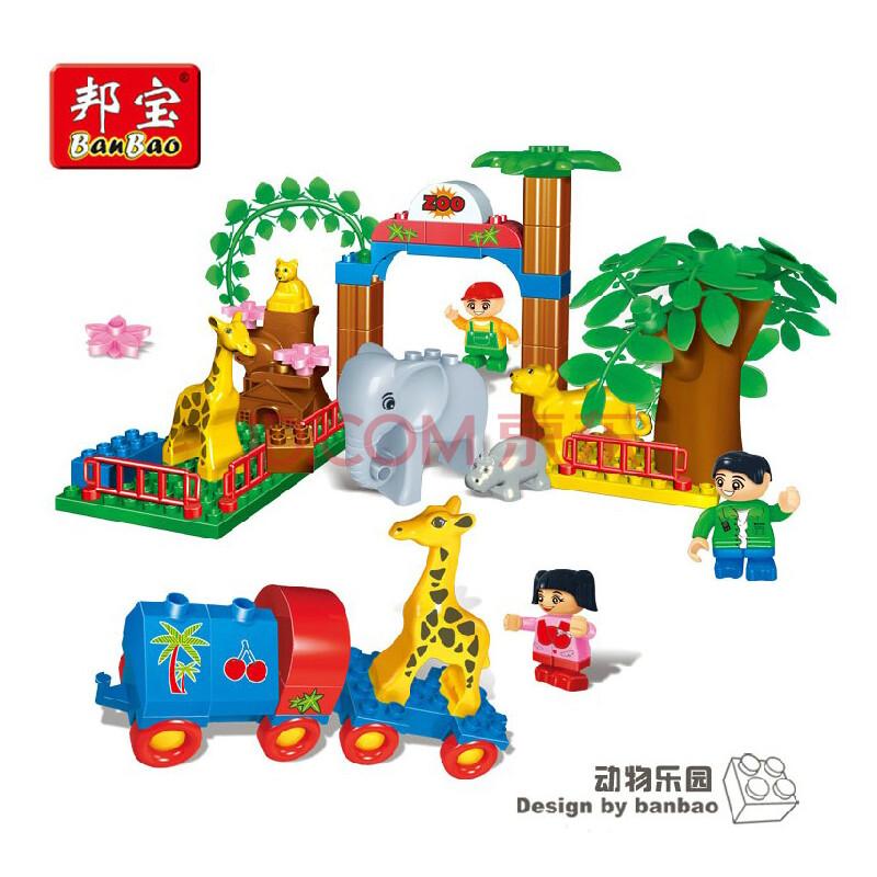 邦宝积木玩具 乐高式拼插大颗粒积木益智教玩具动物乐园8905