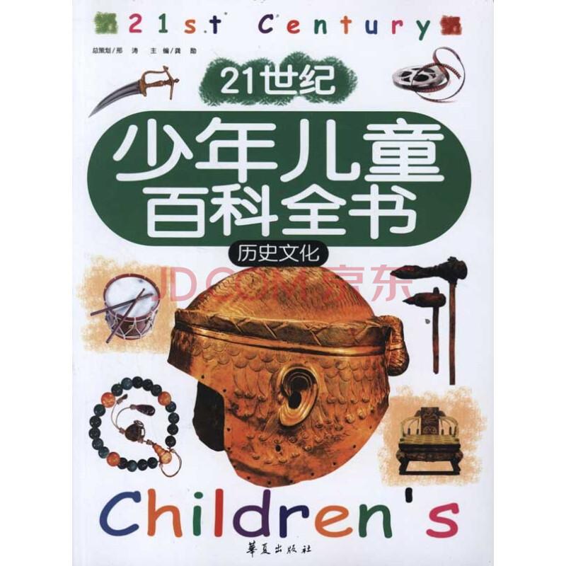 21世纪少年儿童百科全书.历史文化