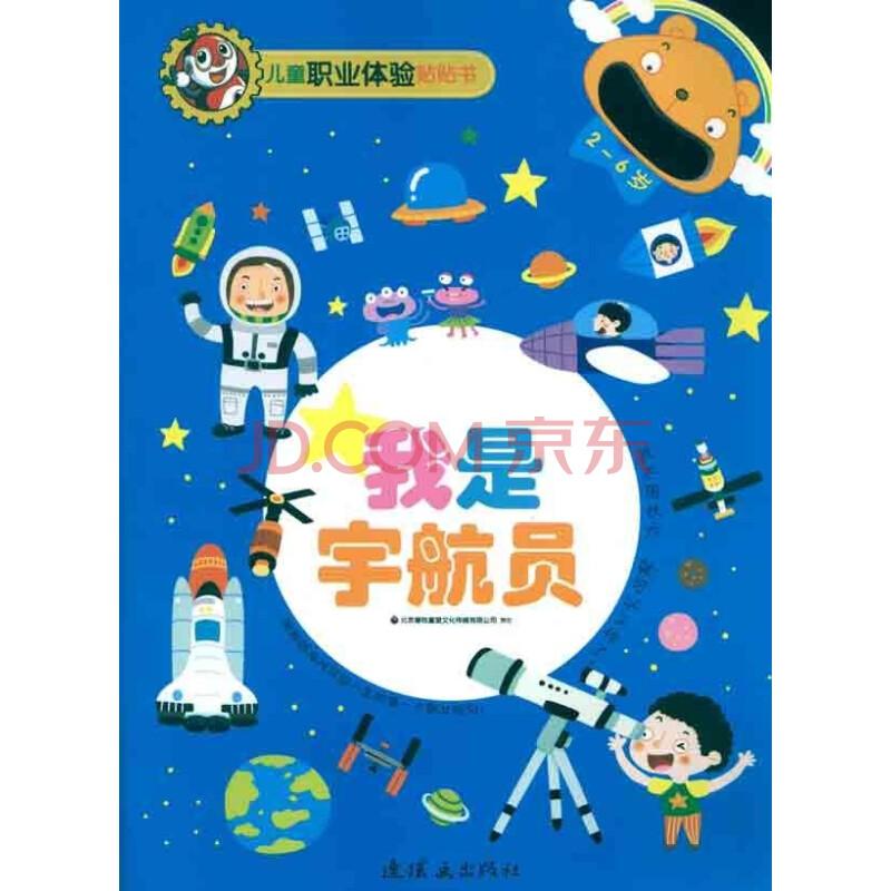 儿童职业体验 我是宇航员
