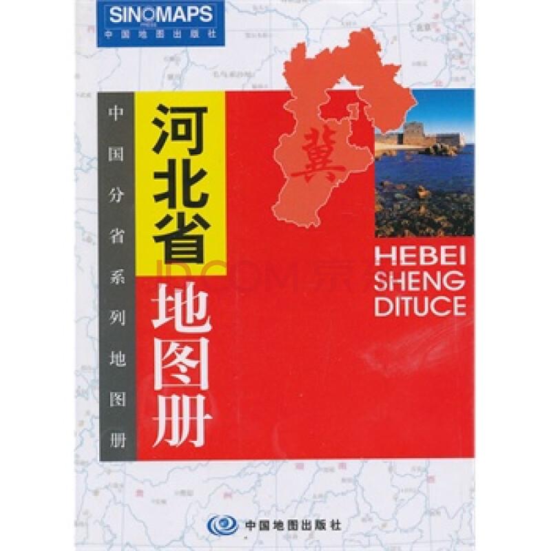 河北省地图册 中国地图出版社