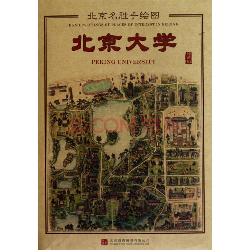 北京大学(珍藏版)/北京名胜手绘图