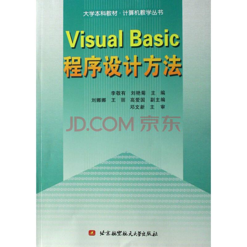 visual basic程序设计方法/大学本科教材计算机教学丛书