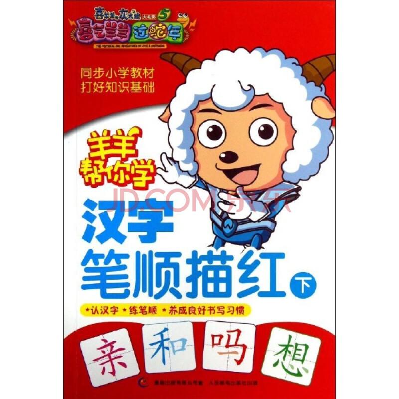 巨笔顺笔画顺序-羊过蛇年:汉字笔顺描红图片-喜羊羊与灰太狼之喜气羊羊过鼠年大电