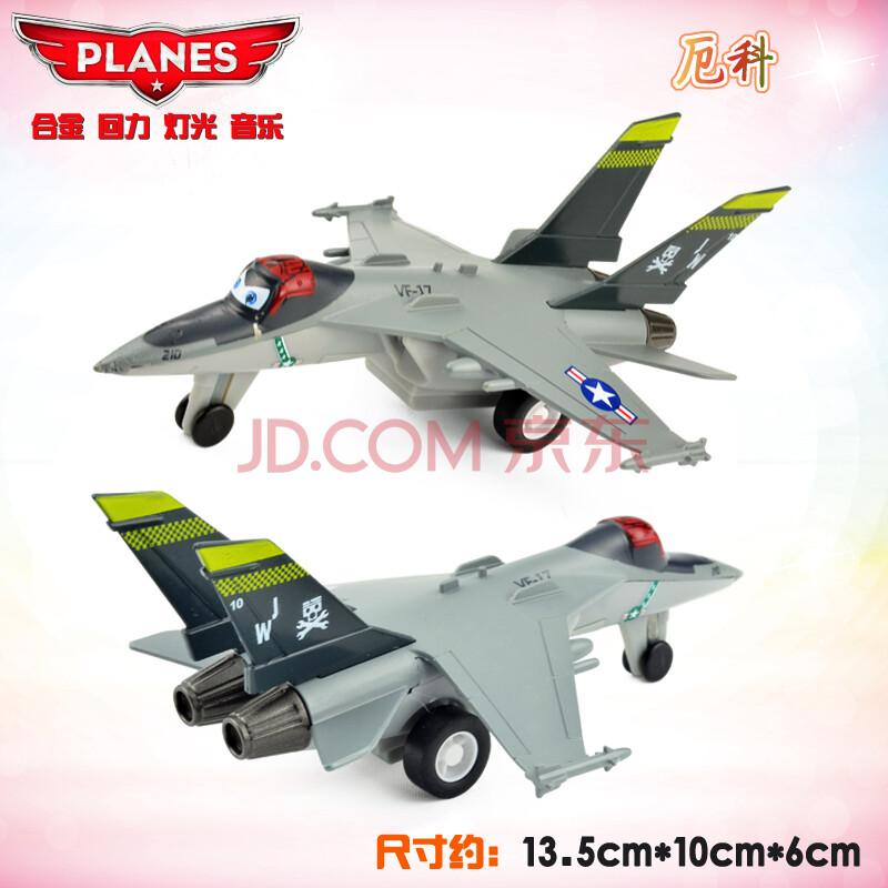 飞机总动员战斗机合金玩具仿真模型