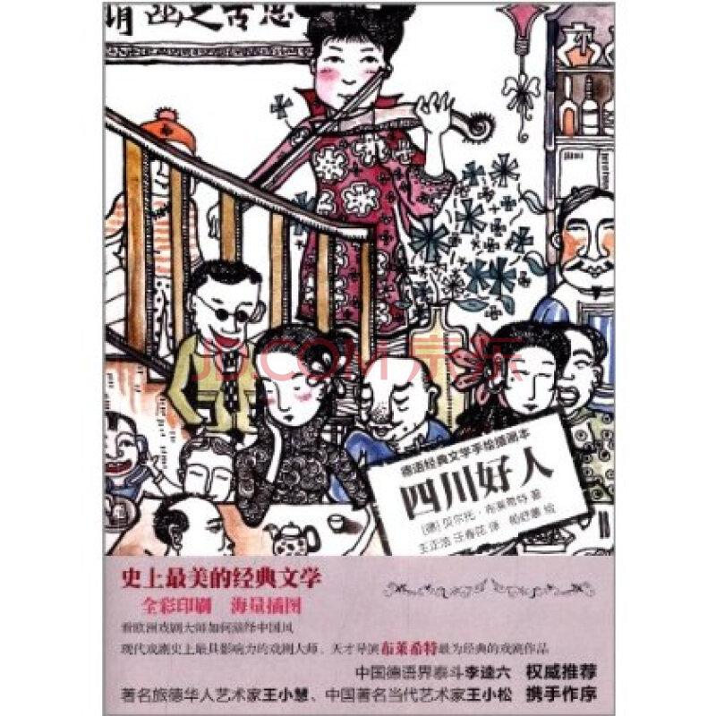 德语经典文学手绘插画本:四川好人