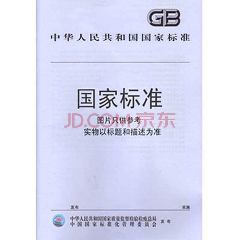 {gb,t19004,2016标准}.