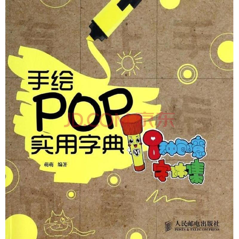图书手绘电子海报