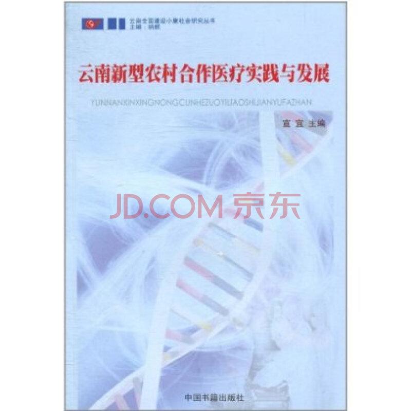 云南新型农村合作医疗实践与发展