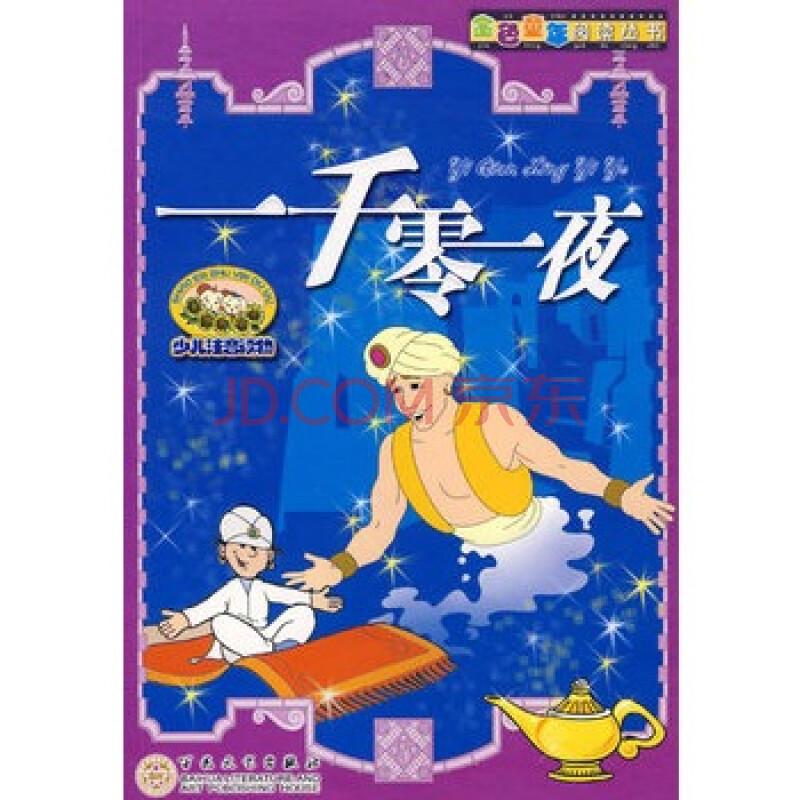 金色童年阅读丛书