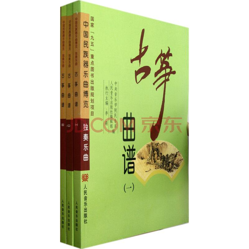 古筝曲谱(共3册)/中国民族器乐曲博览