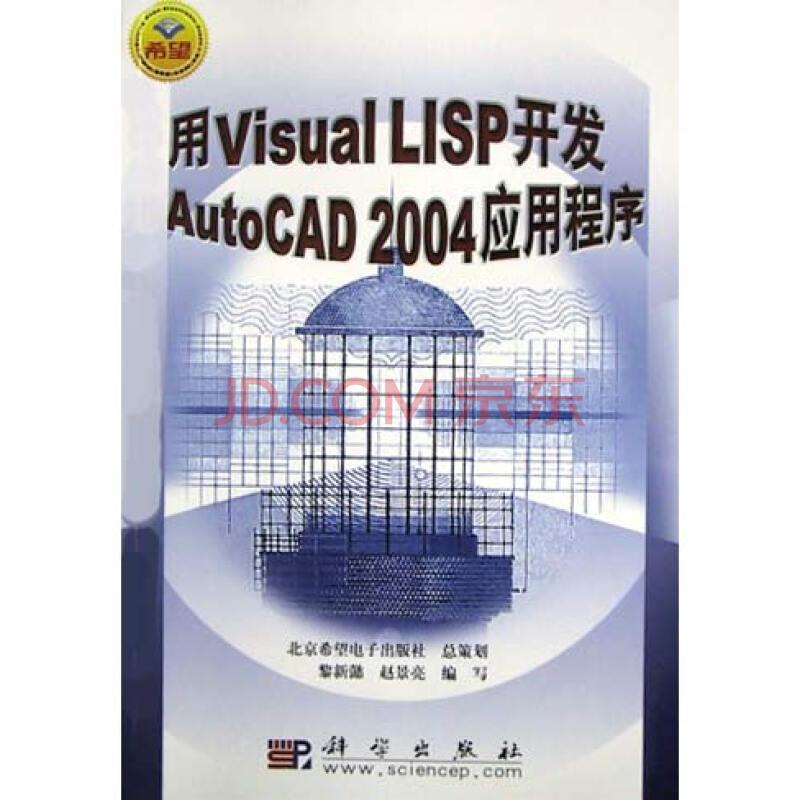 用VisualLISPv元件AutoCAD2004应用程序元件电气图片cad图图片