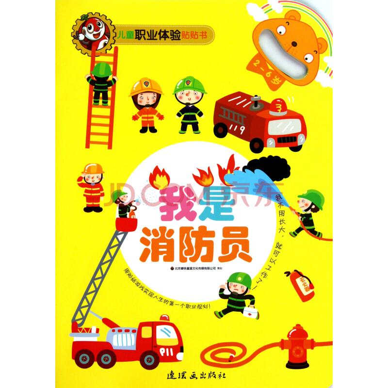 儿童职业体验贴贴书