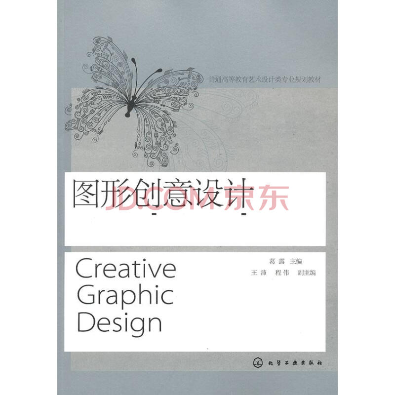 图形创意设计图片-京东商城