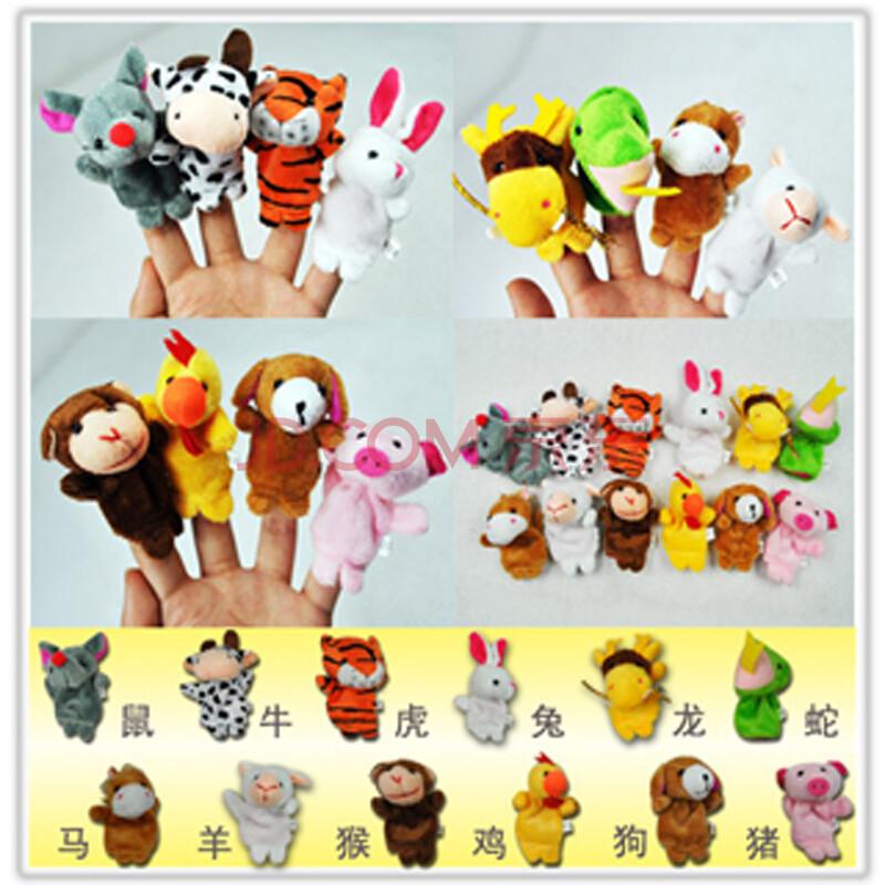 婴儿幼儿园宝宝动物手指偶 手指玩偶 十二生肖手偶 一家六口手偶 讲