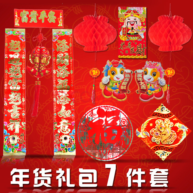 多美忆新年礼包7件套 春节灯笼 对联 红包 双鱼挂饰贴画 福字窗贴图片