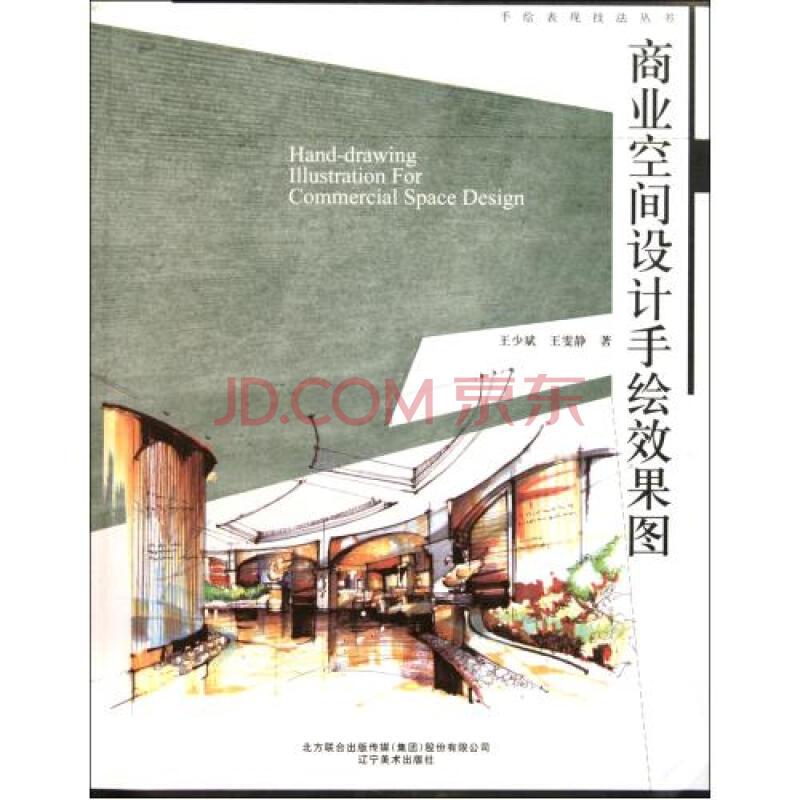 商业空间设计手绘效果图/手绘表现技法丛书